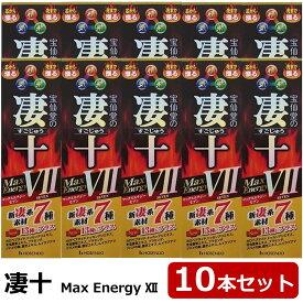 宝仙堂 凄十 マックスエナジーセブン MaxEnergy7 10本セット ほうせんどう すごじゅう 強精系ドリンク 送料無料