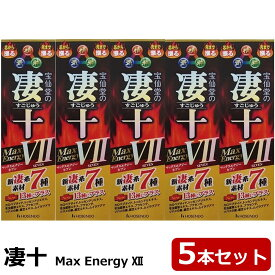宝仙堂 凄十 マックスエナジーセブン MaxEnergy7 5本セット ほうせんどう すごじゅう 強精系ドリンク 送料無料