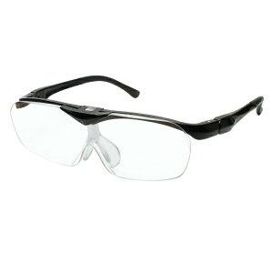 ルーペ メガネ 眼鏡 メガネタイプ 眼鏡型 拡大鏡 跳ね上げ 見やすい 読書 新聞 パソコン 趣味 ブラックカラー 男女兼用 おすすめ 人気 プレゼント se-201単品