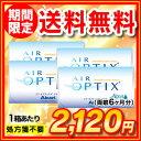 【送料無料】エアオプティクスアクア 4箱セット/両眼6ヶ月分 2週間使い捨てコンタクトレンズ(エアオプティクス / ア…