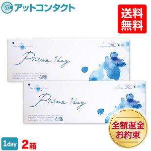プライムワンデー2箱1日終日装用タイプ(30枚入)株式会社アイレ