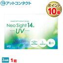 ネオサイト14 UV 1箱6枚入り(Neo Sight14 UV / 2週間使い捨てタイプ / コンタクトレンズ / アイレ)