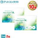 ネオサイト14 UV 2箱セット 1箱6枚入り(Neo Sight14 UV / 2週間使い捨てタイプ / コンタクトレンズ / アイレ)