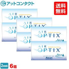 【送料無料】エアオプティクスアクア6箱セット 使い捨てコンタクトレンズ2週間終日装用交換タイプ / アルコン / チバビジョン 両眼9ヶ月分