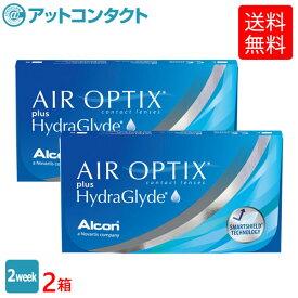 【送料無料】エアオプティクス プラス ハイドラグライド 2箱セット 2週間タイプ(両眼3ヶ月分 / アルコン / チバビジョン / 2week / AIR OPTIX plus HydraGlyde)
