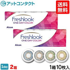 【送料無料】【YM】フレッシュルックワンデーカラー2箱セット10枚入1日使い捨て日本アルコン(フレッシュルックデイリーズピュアヘーゼルグレーグリーンブルーカラーコンタクトサークルレンズ)