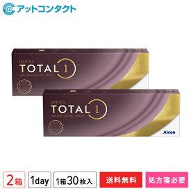 【送料無料】デイリーズ トータルワン 30枚入 2箱セット 使い捨てコンタクトレンズ ワンデー アルコン 生感覚レンズ