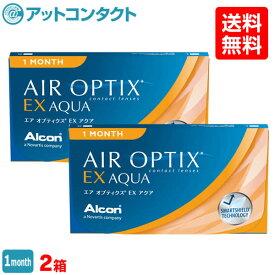 【送料無料】エアオプティクスEXアクア(O2オプティクス)2箱(1箱3枚入り) 使い捨てコンタクトレンズ 1ヶ月交換終日装用タイプ(アルコン / O2オプティクス / o2 optix)
