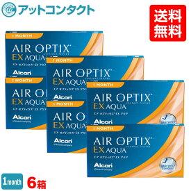 【送料無料】エアオプティクスEXアクア(O2オプティクス)6箱(1箱3枚入り) 使い捨てコンタクトレンズ 1ヶ月交換終日装用タイプ(アルコン / チバビジョン / O2オプティクス / o2 optix)