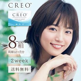 【送料無料】クレオ2ウィークUVモイスト 8箱セット 2週間交換( クリアレンズ 2weekタイプ UVカット クレオ CREO )