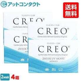 【送料無料】【YM】クレオ2ウィークUVモイスト 4箱セット 2週間交換( クリアレンズ 2weekタイプ UVカット クレオ CREO )
