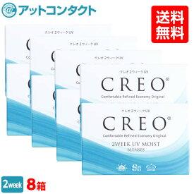 【送料無料】【YM】クレオ2ウィークUVモイスト 8箱セット 2週間交換( クリアレンズ 2weekタイプ UVカット クレオ CREO )
