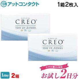 【CREO】【送料無料】【YM】【お試し】クレオワンデーUVモイスト 2枚入 2箱セット お試し両眼2日分 1日使い捨て ( クリアレンズ 1dayタイプ UVカット ワンデー クレオワンデー クレオ CREO )