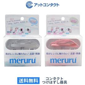 【送料無料】meruru(メルル)/ 専用ケース付 / コンタクトレンズ付け外し器具 / クリア ピンク / メディトレック