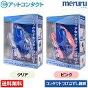 【送料無料】meruru(メルル)コンタクトレンズ付け外し器具 / クリア ピンク / メディトレック