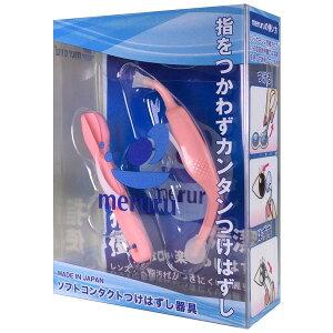 【送料無料】【YM】meruru(メルル)コンタクトレンズ付け外し器具