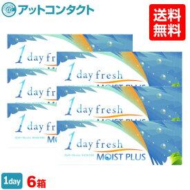 【送料無料】ワンデーフレッシュモイストプラス 6箱セット