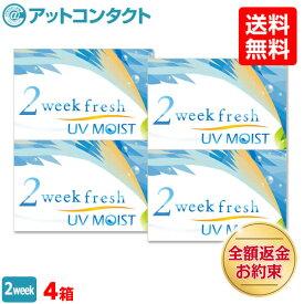 【送料無料】【YM】2ウィークフレッシュUVモイスト 4箱セット 2週間使い捨て 両眼6ヶ月