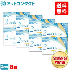 【送料無料】2ウィークフレッシュUVモイスト 8箱セット 2週間使い捨て 両眼12ヶ月