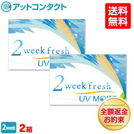 【送料無料】【YM】2ウィークフレッシュUVモイスト 2箱セット 2週間使い捨て 両眼3ヶ月