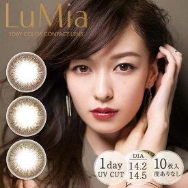 【送料無料】【YM】LuMia ルミア 14.5mm 1箱(1箱10枚入り / ワンデー / カラコン / 度あり / 度なし / 1日使い捨て / 森絵梨佳)