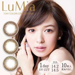 【送料無料】【YM】LuMiaルミア14.2mm1箱(1箱10枚入り/ワンデー/カラコン/度あり/度なし/1日使い捨て/森絵梨佳)