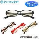 【定形外郵便専用♪送料無料】【YM】ブルーライトカットメガネ「@PC glasses Light」 (ブルーライト対策 度なし PCメ…
