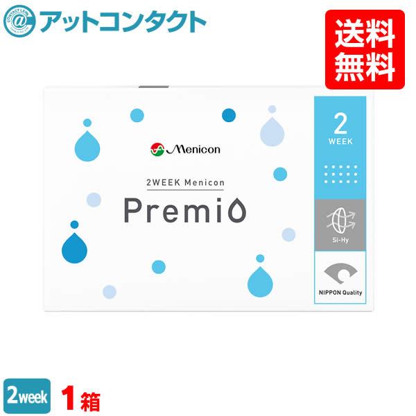 【送料無料】【YM】2WEEK メニコン プレミオ 1箱 2ウィーク使い捨てコンタクトレンズ (メニコンプレミオ / 2ウィーク メニコン / 2week 2週間)