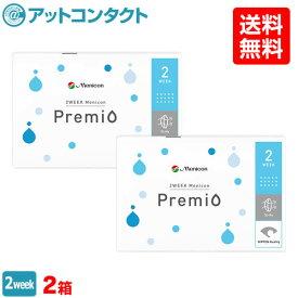 【送料無料】2WEEKメニコン プレミオ 2箱セット 2週間使い捨てコンタクトレンズ (メニコンプレミオ / 2ウィーク メニコン / 2week 2週間)