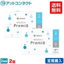 【定期購入】【送料無料】2WEEK メニコン プレミオ 2箱セット 2週間使い捨てコンタクトレンズ (2ウィーク メニコンプレミオ / Menicon Premio)