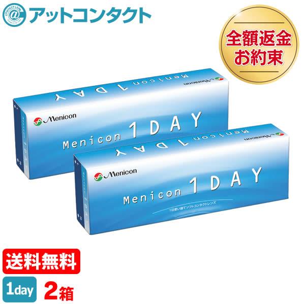 【送料無料】【YM】メニコンワンデー 2箱セット (メニコン1DAY / メニコン ワンデー / Menicon 1day / 1日使い捨てコンタクトレンズ)