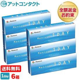 【送料無料】メニコンワンデー 6箱セット 1日使い捨て コンタクトレンズ