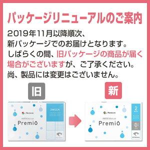 【送料無料】2WEEKメニコンプレミオ4箱セット2ウィーク使い捨てコンタクトレンズ(メニコンプレミオ/2ウィークメニコン/2week2週間)