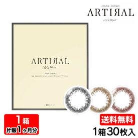 【送料無料】アーティラル UV&モイスト 30枚入 1箱 ( SHO-BI ARTIRAL / ブラック ブラウン オークル / 度なし 度あり / カラコン カラーコンタクト)
