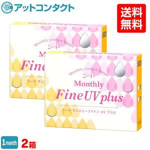 【送料無料】【YM】シードマンスリーファインUVプラス3枚入2箱セット(SEED/シード/MonthlyFineUVplus)