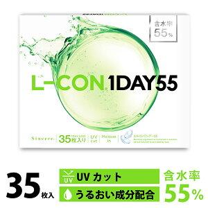 【送料無料】エルコンワンデー556箱セット35枚入1日使い捨て(シンシアエルコンLCONL-CON1DAYクリアレンズ1dayタイプ)