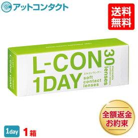 【送料無料】エルコンワンデー 1箱 30枚入 1日使い捨て ( シンシア エルコン LCON L-CON 1DAY クリアレンズ 1dayタイプ )