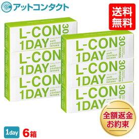 【送料無料】エルコンワンデー 6箱セット 30枚入 1日使い捨て ( シンシア エルコン LCON L-CON 1DAY クリアレンズ 1dayタイプ )