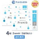【送料無料】2WEEK メニコン プレミオ 4箱セット 2ウィーク使い捨てコンタクトレンズ (メニコンプレミオ / 2ウィーク …