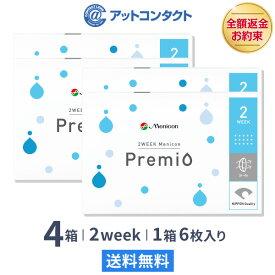 【送料無料】2WEEK メニコン プレミオ 4箱セット 2ウィーク使い捨てコンタクトレンズ (メニコンプレミオ / 2ウィーク メニコン / 2week 2週間)