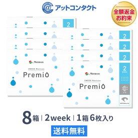 【送料無料】2Week メニコン プレミオ8箱セット 2週間使い捨て コンタクトレンズ(Menicon Premio / 2週間終日装用交換タイプ / 2ウィーク / 2week)