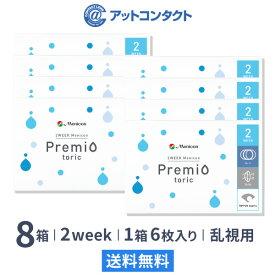 【送料無料】2WEEKメニコン プレミオトーリック 8箱セット 両眼12ヶ月分 1箱6枚入り(乱視 / 2週間使い捨て / Menicon Premio / コンタクトレンズ / 2ウィーク / メニコン)