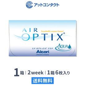 【送料無料】【YM】エアオプティクスアクア 使い捨てコンタクトレンズ2週間終日装用交換タイプ /アルコン片眼3ヶ月分