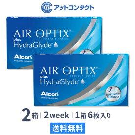 【送料無料】エアオプティクス プラス ハイドラグライド 2箱セット 2週間タイプ(両眼3ヶ月分 / アルコン / チバビジョン / 2week / AIR OPTIX plus HydraGlyde / シリコンハイドロゲル)