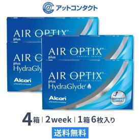【送料無料】エアオプティクス プラス ハイドラグライド 4箱セット 2週間タイプ(両眼6ヶ月分 / アルコン / チバビジョン / 2week / AIR OPTIX plus HydraGlyde)