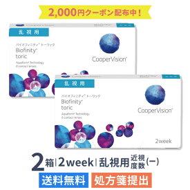 【送料無料】バイオフィニティトーリック 2箱セット (1箱6枚入り / 両眼3ヶ月分 / 2週間交換 / クーパービジョン / トーリック / 乱視用 / バイオフィニティ / コンタクトレンズ / クリアレンズ / 2weekタイプ)