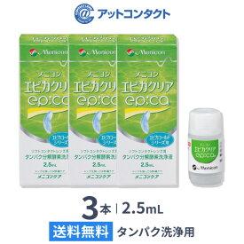 【送料無料】エピカクリア 2.5ml 3本セット / ソフトコンタクトレンズ用タンパク分解酵素洗浄液 / メニコン / エピカシリーズ用