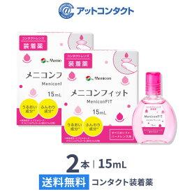 【送料無料】【YM】メニコンフィット 15ml 2本セット (コンタクトレンズ装着液 / fit / menicon / ピンクボトル )