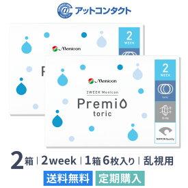 【定期購入】【送料無料】2WEEKメニコン プレミオトーリック 2箱セット 両眼3ヶ月分 1箱6枚入り(乱視 / 2週間使い捨て / Menicon Premio / コンタクトレンズ / 2ウィーク / メニコン)