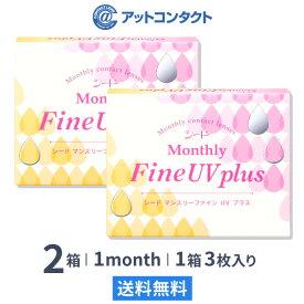 【送料無料】【YM】シード マンスリーファインUVプラス 3枚入 2箱セット ( SEED / シード / Monthly Fine UV plus )